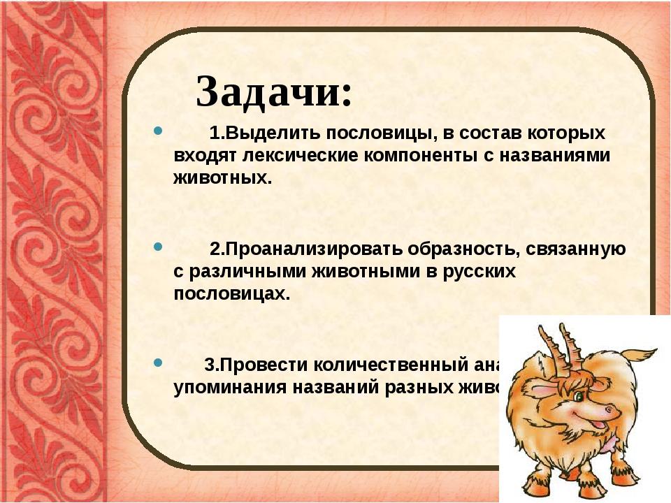 Задачи: 1.Выделить пословицы, в состав которых входят лексические компоненты...