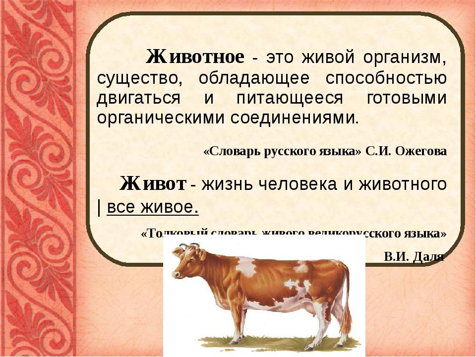 Животное - это живой организм, существо, обладающее способностью двигаться и...