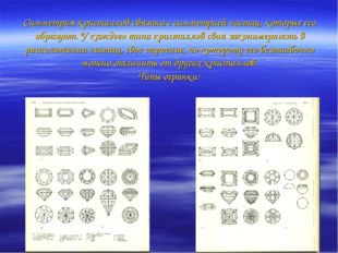 Симметрия кристаллов связана с симметрией частиц, которые его образуют. У каж