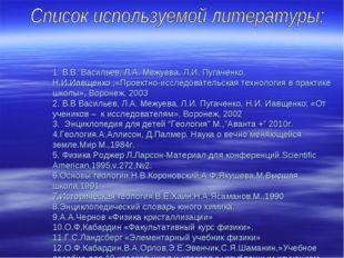 1. В.В. Васильев, Л.А. Межуева, Л.И. Пугаченко, Н.И.Иавщенко ;«Проектно-иссл
