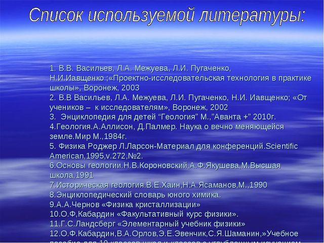 1. В.В. Васильев, Л.А. Межуева, Л.И. Пугаченко, Н.И.Иавщенко ;«Проектно-иссл...