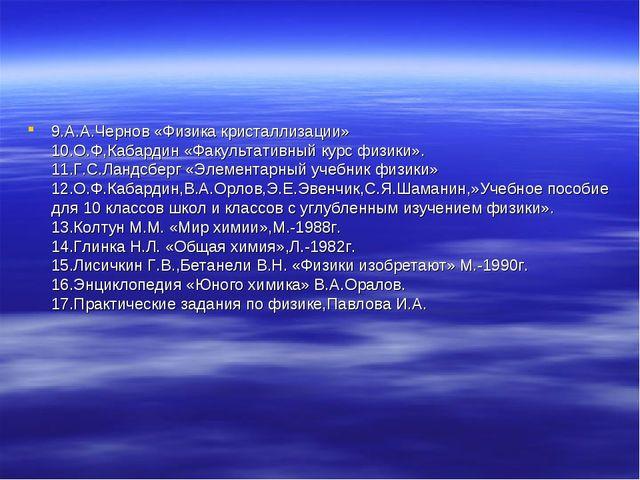 9.А.А.Чернов «Физика кристаллизации» 10.О.Ф,Кабардин «Факультативный курс физ...