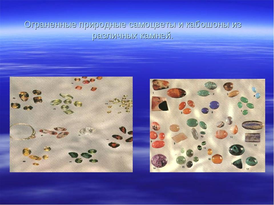 Ограненные природные самоцветы и кабошоны из различных камней.