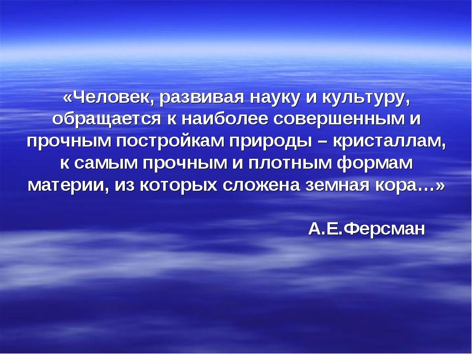 «Человек, развивая науку и культуру, обращается к наиболее совершенным и проч...