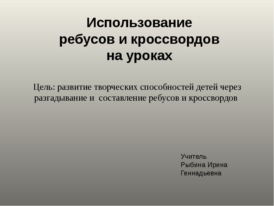 Использование ребусов и кроссвордов на уроках Учитель Рыбина Ирина Геннадьевн...