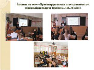 Занятие по теме «Правонарушения и ответственность», социальный педагог Пронин