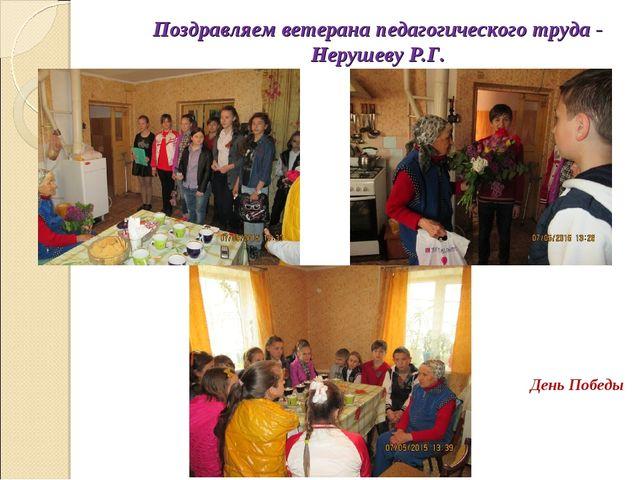 Поздравляем ветерана педагогического труда - Нерушеву Р.Г. День Победы