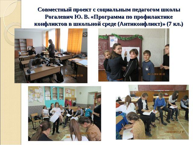 Совместный проект с социальным педагогом школы Рогалевич Ю. В. «Программа по...
