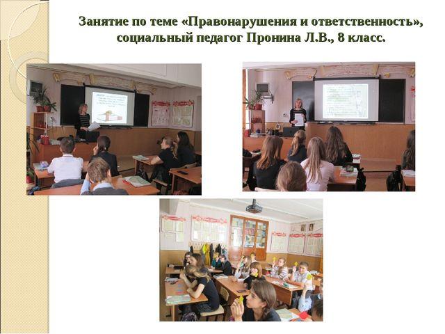 Занятие по теме «Правонарушения и ответственность», социальный педагог Пронин...