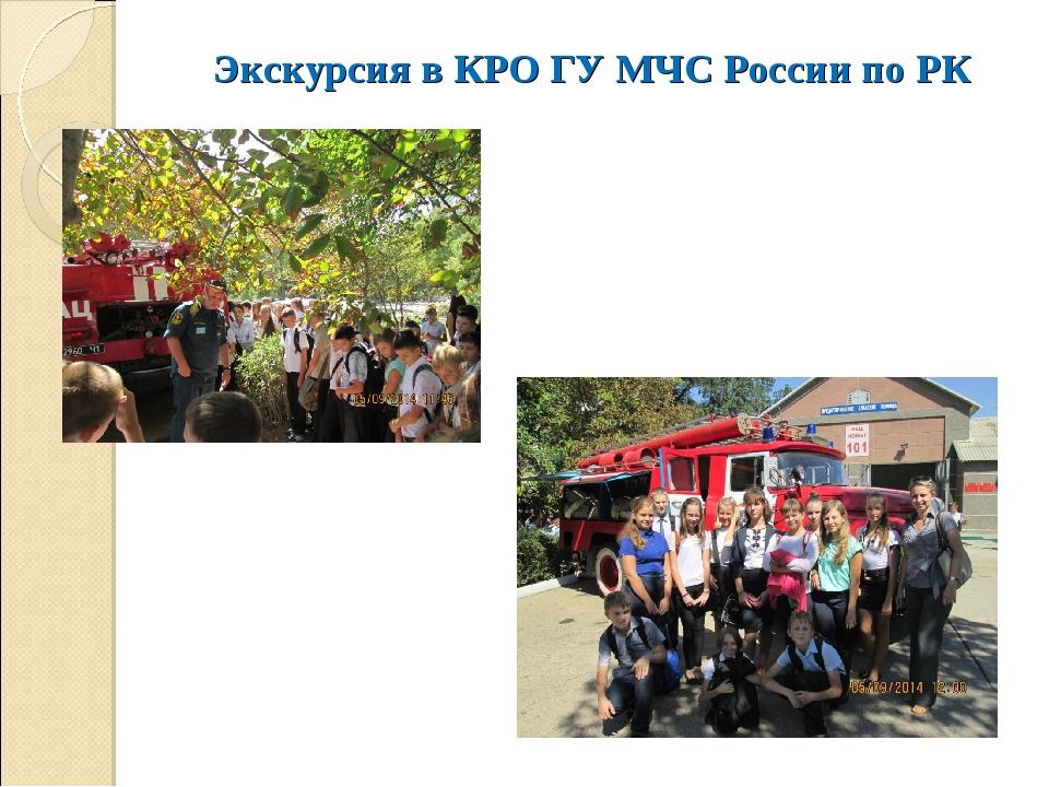 Экскурсия в КРО ГУ МЧС России по РК