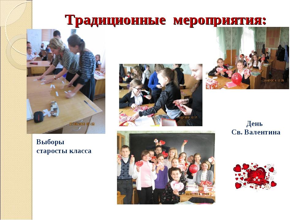 Традиционные мероприятия: Выборы старосты класса День Св. Валентина