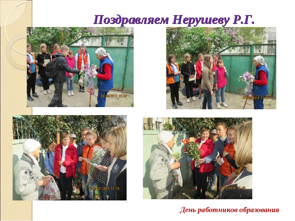 Поздравляем Нерушеву Р.Г. День работников образования