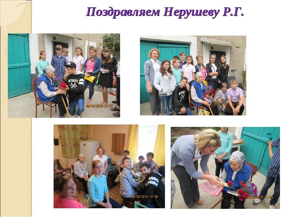 Поздравляем Нерушеву Р.Г.