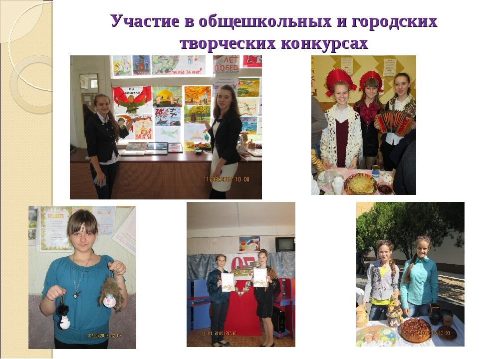 Участие в общешкольных и городских творческих конкурсах