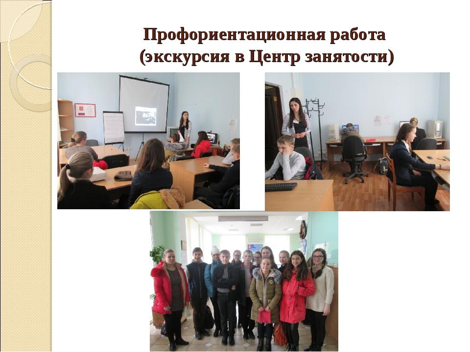 Профориентационная работа (экскурсия в Центр занятости)