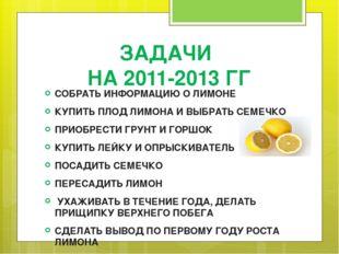 ЗАДАЧИ НА 2011-2013 ГГ СОБРАТЬ ИНФОРМАЦИЮ О ЛИМОНЕ КУПИТЬ ПЛОД ЛИМОНА И ВЫБРА