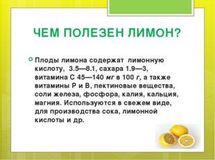 ЧЕМ ПОЛЕЗЕН ЛИМОН? Плоды лимона содержат лимонную кислоту, 3.5—8.1, сахара 1.