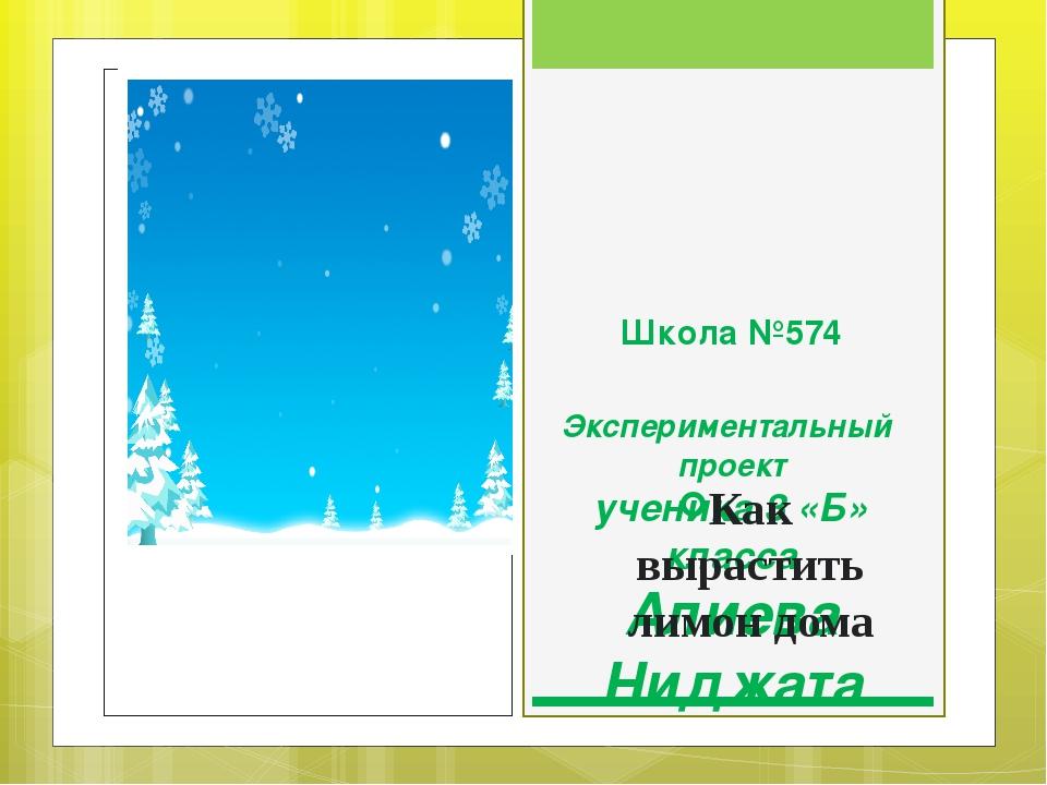 Школа №574 Экспериментальный проект ученика 3 «Б» класса Алиева Ниджата Как в...