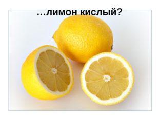 …лимон кислый?