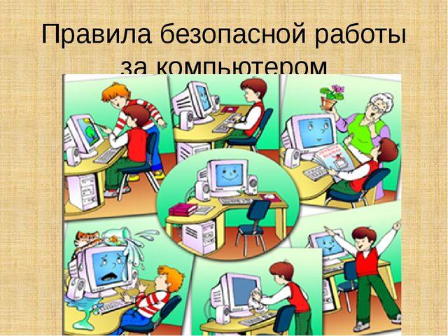 Правила безопасной работы за компьютером