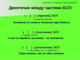 Двоеточие между частями БСП: [ ] : [причина]. БСП (= потому что; так как) Бог