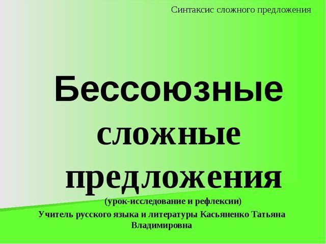 Бессоюзные сложные предложения (урок-исследование и рефлексии) Учитель русско...