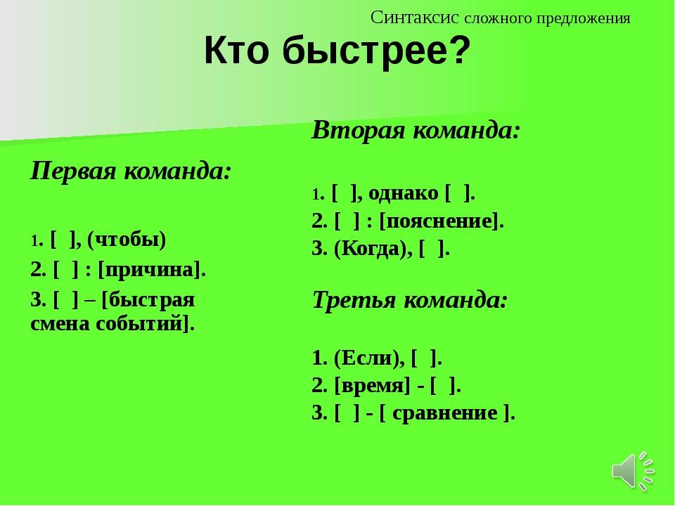 Кто быстрее? Синтаксис сложного предложения Первая команда: 1. [ ], (чтобы) 2...