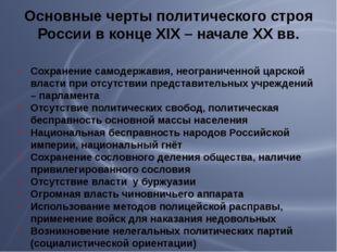 Основные черты политического строя России в конце XIX – начале XX вв. Сохране