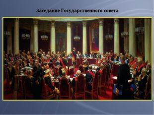 Заседание Государственного совета