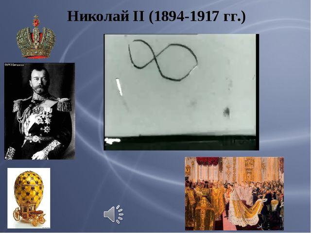 Николай II (1894-1917 гг.)