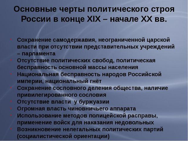 Основные черты политического строя России в конце XIX – начале XX вв. Сохране...