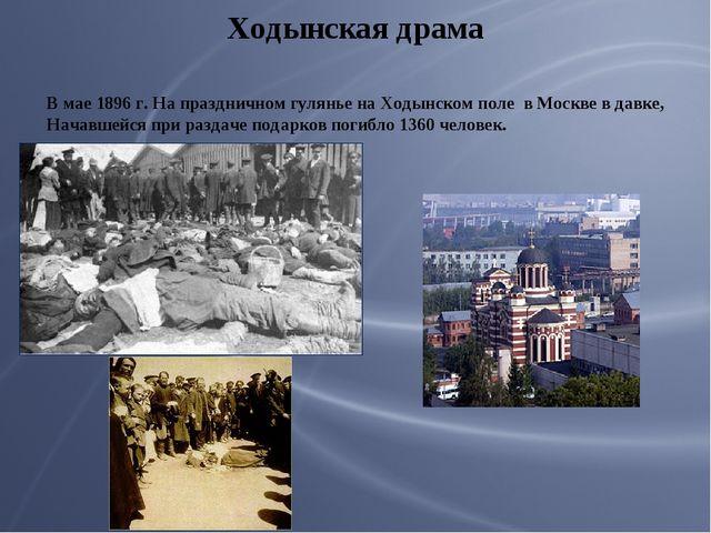 Ходынская драма В мае 1896 г. На праздничном гулянье на Ходынском поле в Моск...