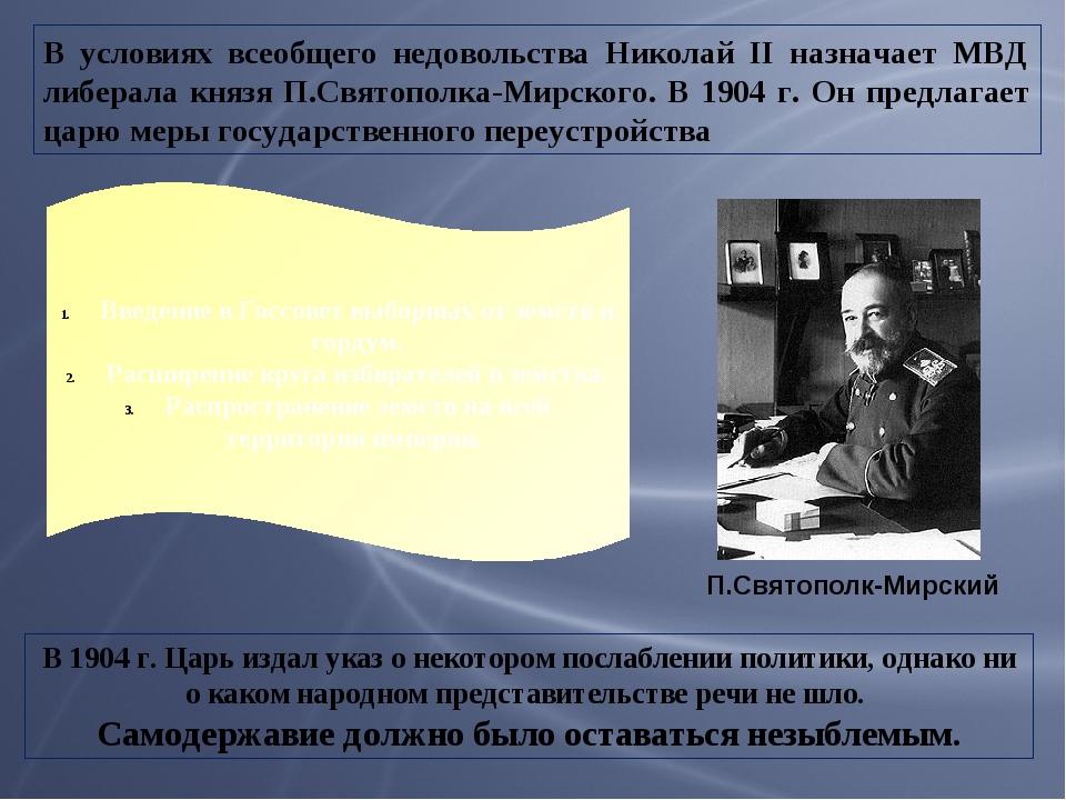 В условиях всеобщего недовольства Николай II назначает МВД либерала князя П.С...