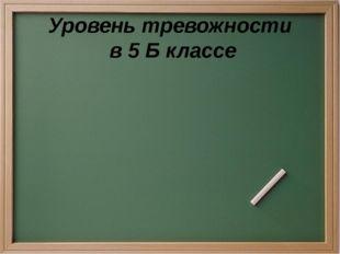 Уровень тревожности в 5 Б классе