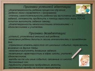 Признаки успешной адаптации: удовлетворенность ребенка процессом обучения; р