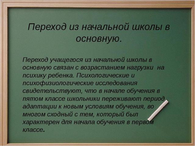 Переход из начальной школы в основную. Переход учащегося из начальной школы...