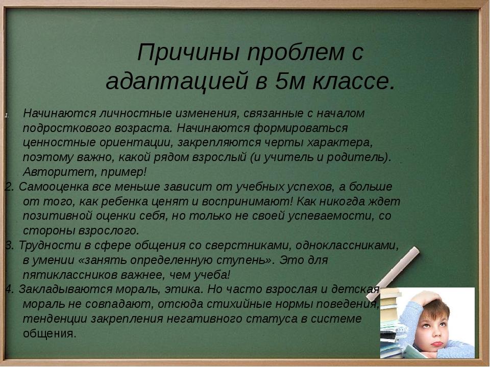 Причины проблем с адаптацией в 5м классе. Начинаются личностные изменения, с...