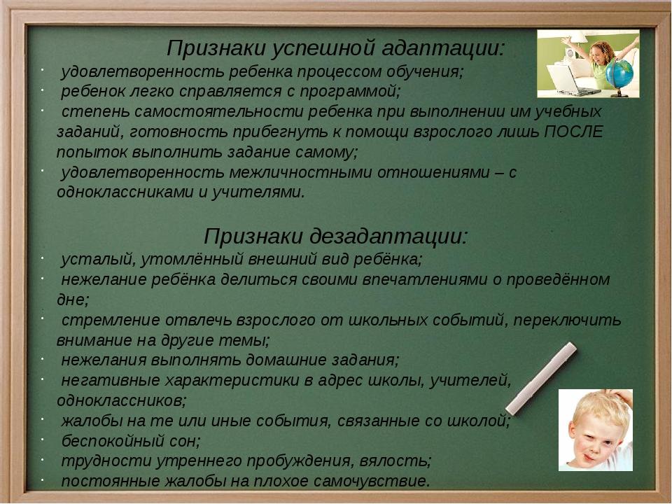 Признаки успешной адаптации: удовлетворенность ребенка процессом обучения; р...