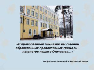 «В православной гимназии мы готовим образованных православных граждан – патри