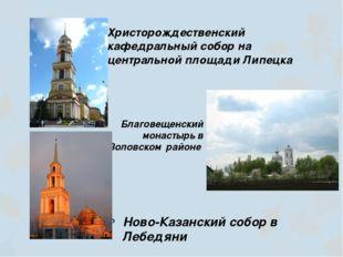 Христорождественский кафедральный собор на центральной площади Липецка Ново-К