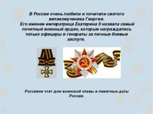 В России очень любили и почитали святого великомученика Георгия. Его именем и