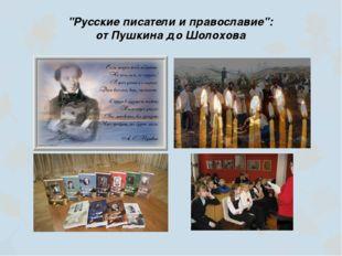 """""""Русские писатели и православие"""": от Пушкина до Шолохова"""
