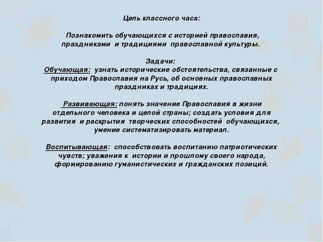 Цель классного часа:  Познакомить обучающихся с историей православия, праздн...