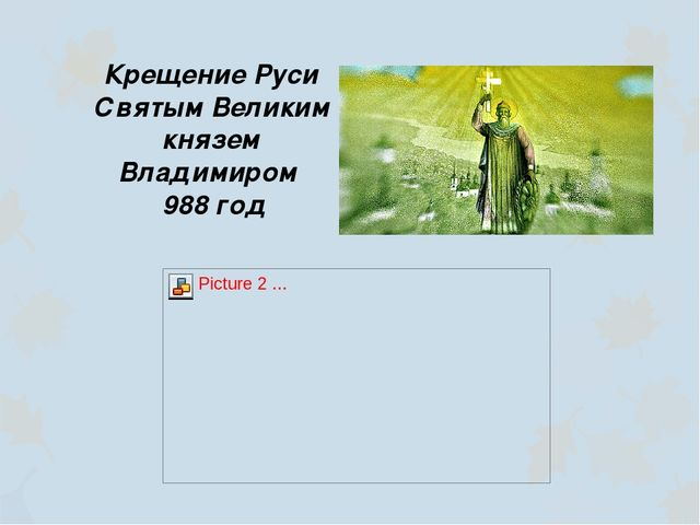 Крещение Руси Святым Великим князем Владимиром 988 год
