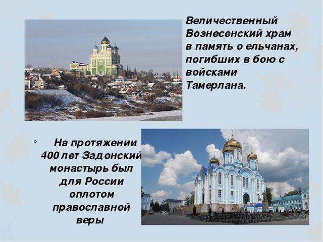 Величественный Вознесенский храм в память о ельчанах, погибших в бою с войска...