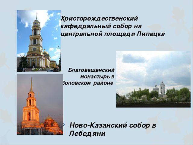 Христорождественский кафедральный собор на центральной площади Липецка Ново-К...