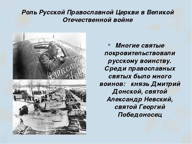 Роль Русской Православной Церкви в Великой Отечественной войне Многие святые...