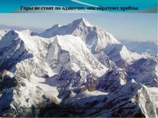 Горы не стоят по одиночке, они образуют хребты. Много гор образуют горную си