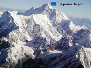 Вершина Эверест