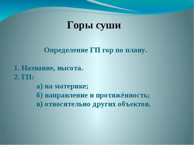 Определение ГП гор по плану. 1. Название, высота. 2. ГП: а) на материке; б)...